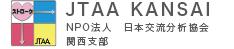日本交流分析協会 関西支部