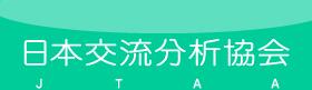 日本交流分析協会